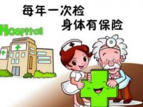浙一医院体检服务-浙一医院体检预约-体检中心